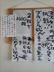 対決コーヒー(2011.秋 ブラジル編)