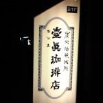 かづま珈琲