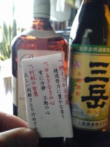 三岳(芋焼酎)とバランタイン ファイネスト(スコッチ)