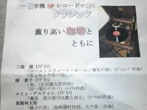 蓄音機の会 プログラム