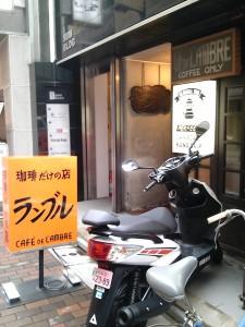珈琲だけの店 ランブル