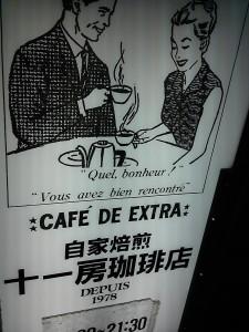 十一房珈琲店 看板