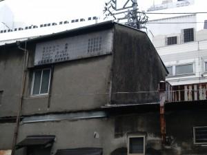 妖怪ぬりかべのような壁に看板。大森駅ホームから
