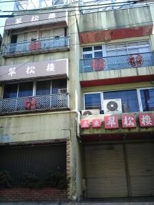 参道入り口の中華料理屋ビル