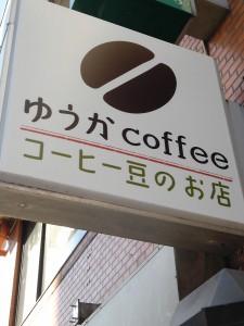ゆうかcoffee