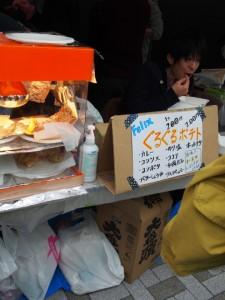 東京理科大 学園祭