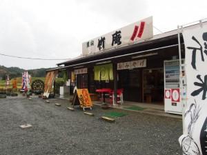 竹庵(支店)