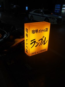 2015.4.13 夜のランブル