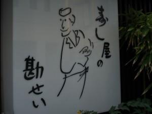 優しげな寿司屋の看板