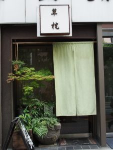 草枕 2016.6.6