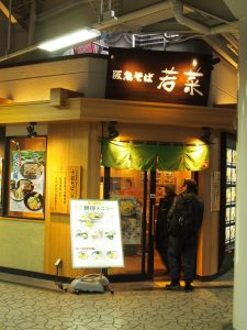 阪急そば 十三店
