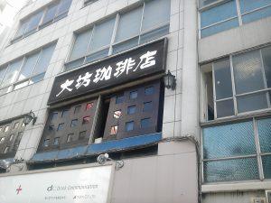 2013年10月14日撮影大坊珈琲店
