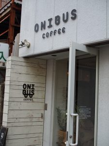 オニバス 奥沢
