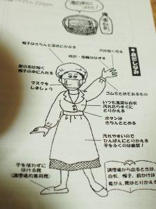 保健所の例の服装