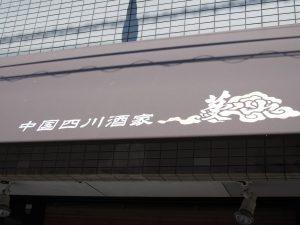 四川料理 蔓山