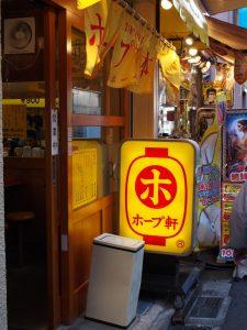 ホープ軒 黄色い店