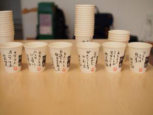 コーヒーファン痺れるカップ