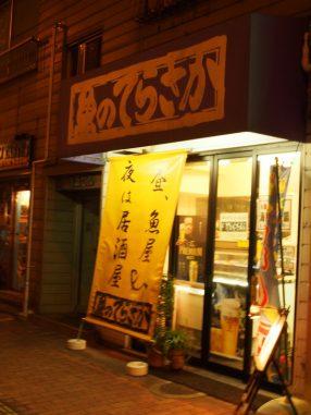 岡山 お魚美味しい店