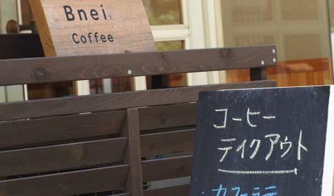 ブネイコーヒー