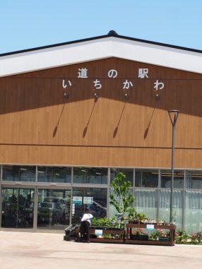 市川 道の駅
