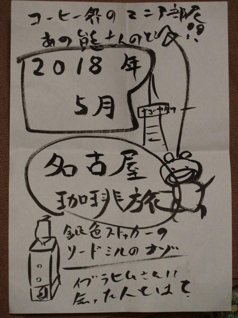 名古屋コーヒー旅のしおり