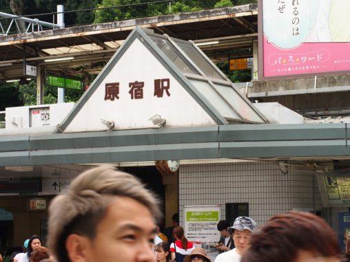 原宿駅!!すごい人