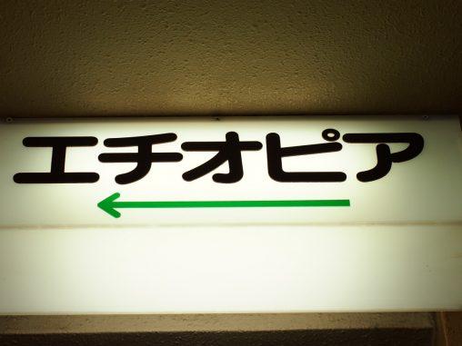 エチオピアが東京のど真ん中にあるなんて驚きだ(笑)
