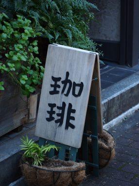 草枕 珈琲 2018.10.22