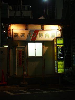 西船橋 バス待合所