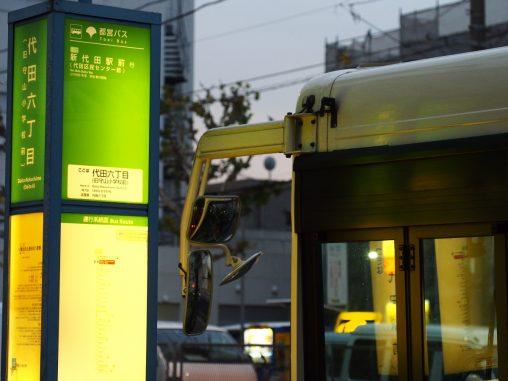 代田橋六丁目