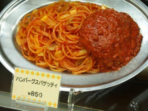 ハンバーグスパゲッティー