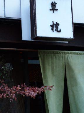 草枕2019.1.28