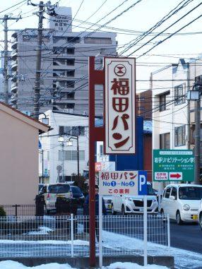 福田パン 本店