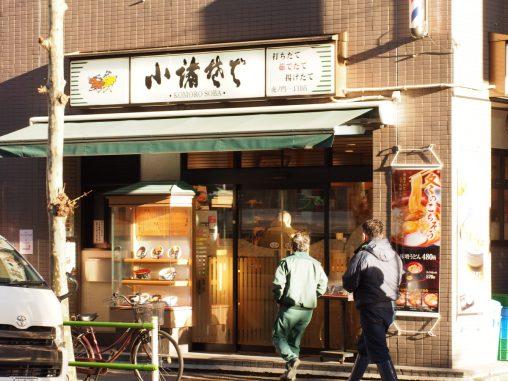 小諸そば 虎ノ門一丁目店