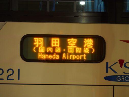 船橋駅発 羽田空港行きバス