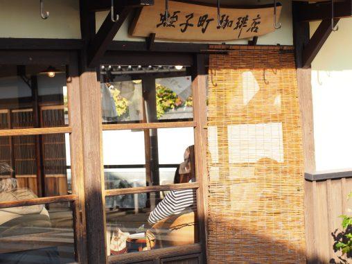 蛭子町珈琲店