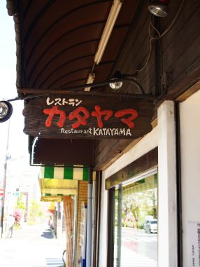 カタヤマ2019.4.15