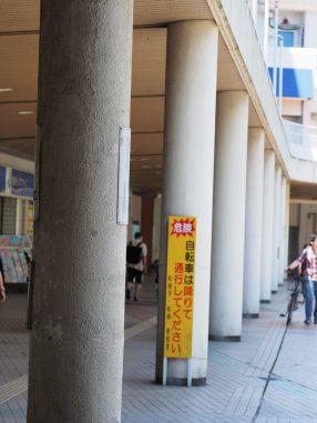 船橋東武の柱