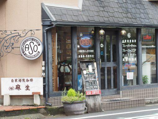 麻生珈琲2019.7.1