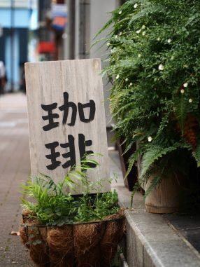 草枕2019.10.7