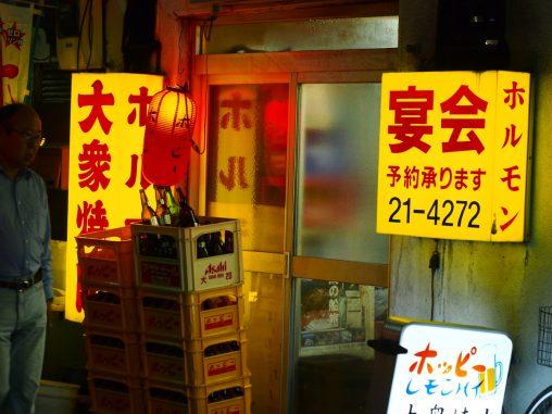 大衆焼肉本店
