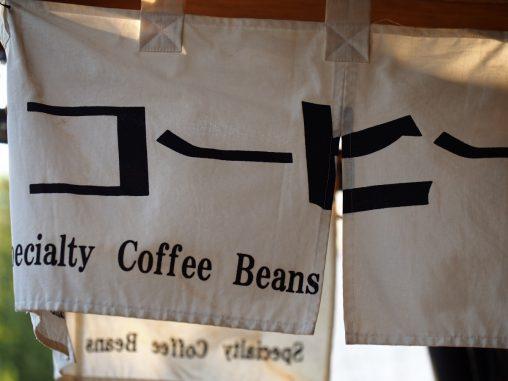 コーヒーマメゾウ