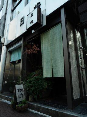 草枕2020.1.20