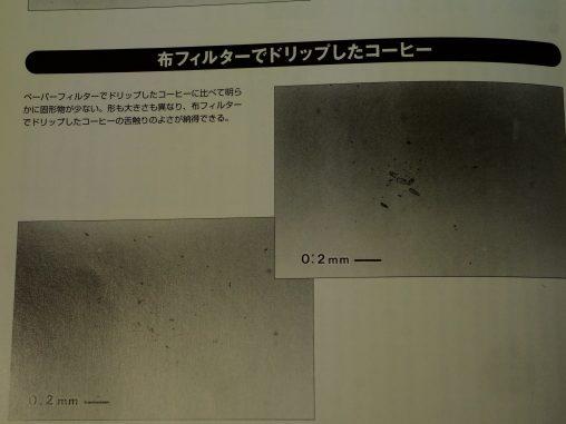 ネルドリップ抽出液 顕微鏡写真