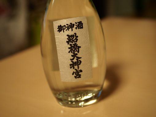 大神宮 御神酒
