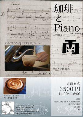 コーヒーとピアノ@楽