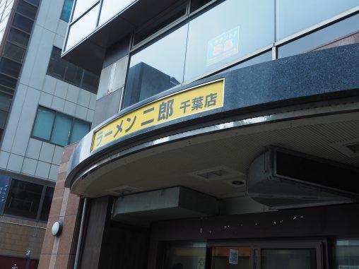 ラーメン次郎 千葉店
